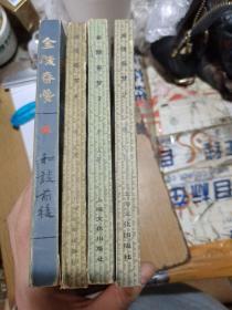 金陵春梦二三四五4册合售