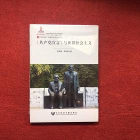 居安思危·世界社会主义小丛书:共产党宣言与世界社会主义