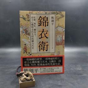 台湾联经版  熊剑平《锦衣卫:红蟒、飞鱼、绣春刀,帝王心机与走向失控的权力爪牙》