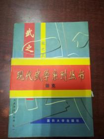 现代武学系列丛书。全八册