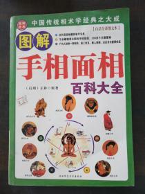 中国传统相术学经典之大成:图解手相百科大全(白话全译图文本)