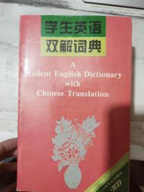 《学生英语双解词典 》