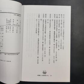 台湾联经版  熊剑平《軍機處:永遠的權力中心》