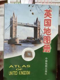 《英国地图册》
