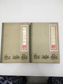 中国古代兵法(上下卷)
