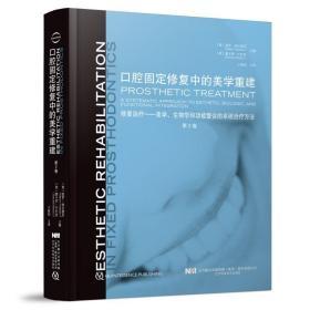 口腔固定修复中的美学重建(第2卷)9787559116918辽宁科学技术王新知