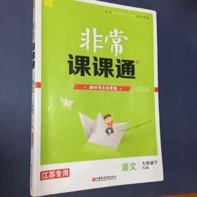 20春非常课课通七年级下语文(人教版)
