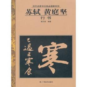 历代名家书法真品通解系列:苏轼 黄庭坚行书