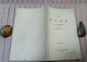 """除夕之夜—沪剧【""""八连之风""""组剧之四】"""