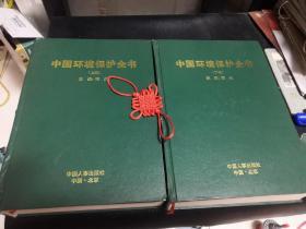 中国环境保护全书(上下册)