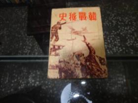 民国56年初版本《韩战秘史(全)》