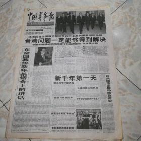"""中国青年报2000.1.2(1-4版)生日报,老报纸,旧报纸……在全国政协新年茶话会上的讲话。台湾问题一定能够得到解决。十六家新闻单位联合评出,1999年中国十大经济新闻。专家学者各抒己见,新世纪中国哲学往何处去。从""""新道路""""到""""新体系""""。""""反坦克导弹第一连""""获荣誉称号。军人爱心怎么献履行职责为最先。北海舰队演练:实兵实弹。""""东方第一哨""""喜迎2000年曙光。包头团市委播种绿色希望。"""