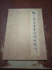 张公者篆书集词牌百联