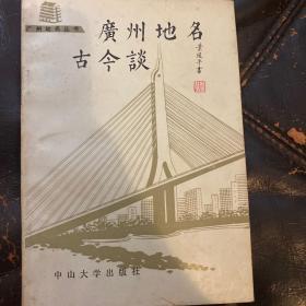 广州地名古今谈.第一辑 签名本 广州地名委会章 权威