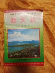 泄天机 (中国古代堪舆秘笈精品全书)