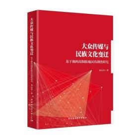 大众传媒与民族文化变迁-(基于湘西南侗族地区的调查研究)