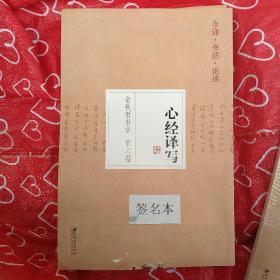 余秋雨书法(第六卷)心经译写