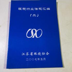 眼镜行业法规汇编(二)