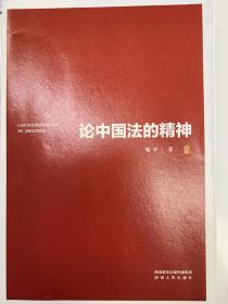 论中国法的精神