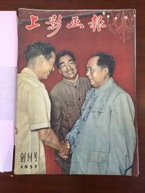 1957年(上影画报)创刊号,57年(2-4)58年(1-12)59年(1-9)总26本。外面包的纸能拿下来。