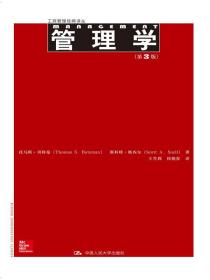 管理学- 托马斯·贝特曼 斯科特·斯内尔 中国人民大学出版社
