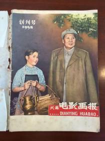 1958年(长春电影画报)创刊号、58年(2,4,5,7)59年(1,2,3,5,7,9,10)总12本。外面包的纸能拿下来。