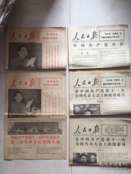 1977年8月31中国共产党第十一次代表大会开、闭幕、报告、党章、新闻公告、五天五份全!!