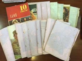 1958年(大众电影)58年(5,7-12,14,17-24)59(1-18)总34本 外面的纸能拿下来