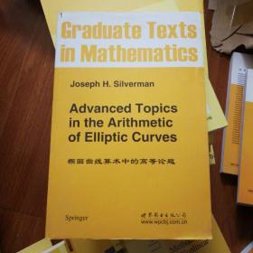 椭圆曲线算术中的高等论题(英文版)