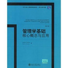 MBA精选教材·英文影印版·管理学基础:核心概念与应用 罗宾斯 等