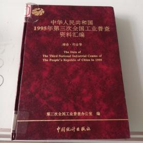 中华人民共和国1995年第三次全国工业普查资料摘要【馆藏正版】