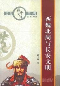 西魏北周与长安文明