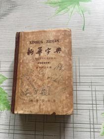 新华字典 汉语拼音字母音序排列 附部首检字表