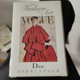 名信片Dior迪奥限量艺术作品珍藏
