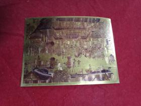 金箔画:《清明上河图》局部(此画宽21厘米,高17厘米;人物繁多,神态各异,画面生动,形象逼真,光鲜亮丽,值得收藏)