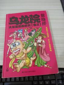 乌龙院大长篇漫画系列(卷三)
