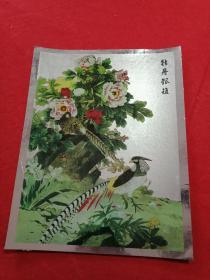 彩色金箔画《牡丹银雉》(此画宽21厘米,高27厘米;画面生动,,形象逼真,值得收藏)
