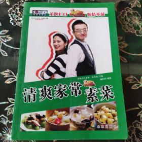 伦洋生活馆·美食系列:清爽家常素菜