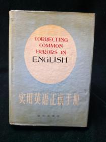 实用英语正误手册