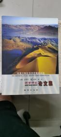 内蒙古阿拉善沙漠地质公园科学研究论文集