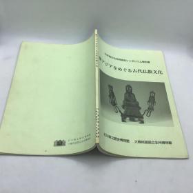 日本海文化共同研究研讨会报告书《围绕东七西亚的古代佛教文化》16开本 1994年日文原版