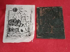 木刻原版《骄阳》及其拓印件(此为木刻原版,宽13厘米,高16.5厘米)