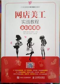 网店美工实战教程(全彩微课版)