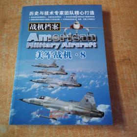 战机档案:美军战机(8)