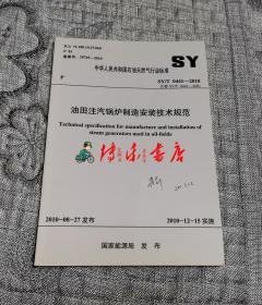 中华人民共和国石油天然气行业标准:油田注汽锅炉制造安装技术规范(SY/T 0441-2010)