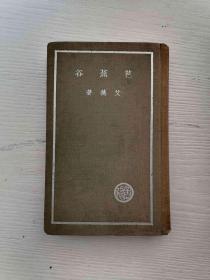 网上孤品,极少见的如此完美的民国二十六年著名作家艾芜小说《芭蕉谷》,硬精装。