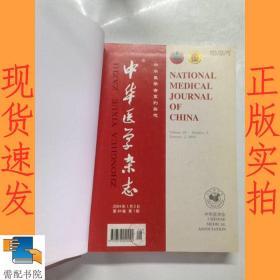 中华医学杂志 2004 1-9 精装合订本