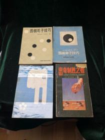 围棋书四本:出奇制胜之着、围棋吃子技巧、围棋弃子技巧、劫争。