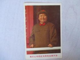 文革宣传画:我们心中的红太阳毛主席万岁