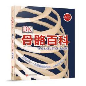 全新正版图书 DK骨骼百科 2018新版 英国公司 北京联合出版公司 9787559625786只售正版图书